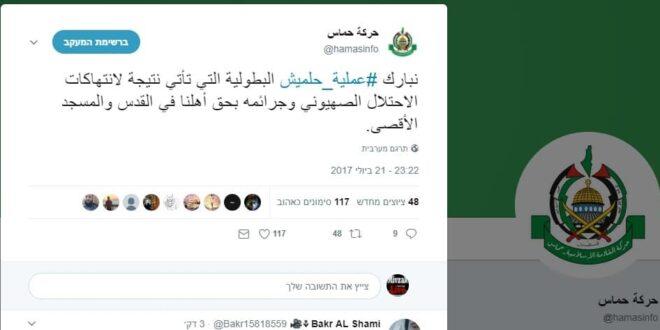 """בחמאס מברכים על הפיגוע: """"תגובה ישירה לפשעי ישראל"""""""