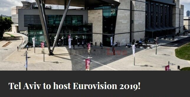 הסוף לסימני השאלה: תחרות האירוויזיון 2019 תיערך בתל אביב