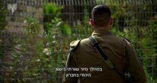 """רב""""ט מ', החייל שניטרל את המחבל בפיגוע היום בישוב היהודי בחבר..."""