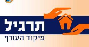 ברגעים אלה נשמעת אזעקה באזור יהודה ושומרון, בין היתר ברשויות והיישובים הבאים:  מ...