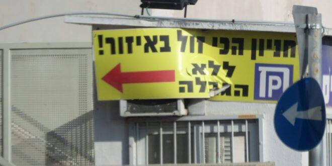 נסגרו הכניסות לחניוני נמל תל אביב