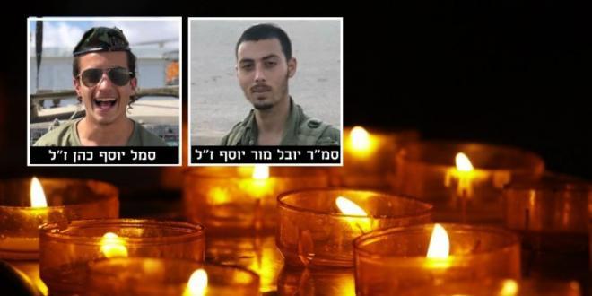 """הותר לפרסום שמם של שני לוחמי צה""""ל שנרצחו בפיגוע בגבעת אסף"""