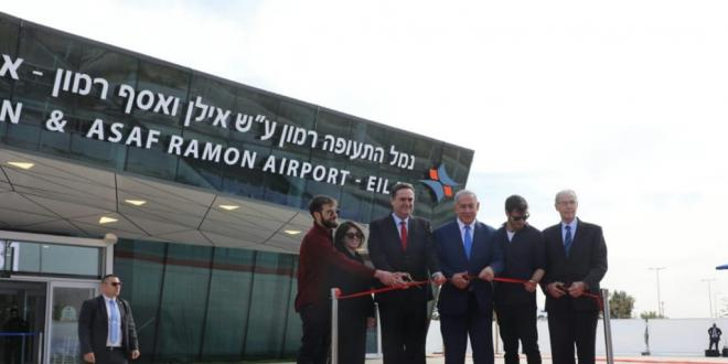 """היסטוריה: נחנך נמל התעופה הבינלאומי """"רמון"""" ע""""ש אילן ואסף רמון"""