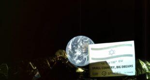 דגל ישראל ועם ישראל חי – הסלפי של בראשית בדרך לירח