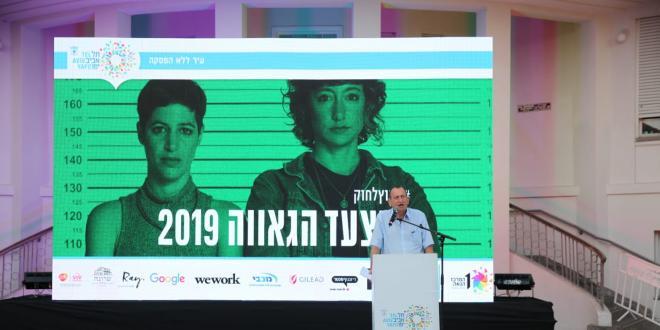 גאווה 2019 בתל אביב-יפו: האירועים שאסור לפספס #מחוץ לחוק