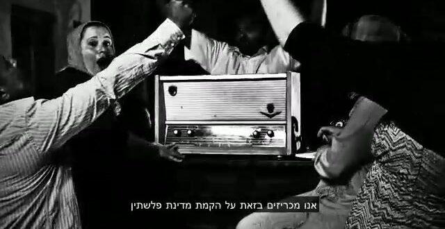 """צפו: """"אנו מכריזים בזאת על הקמת מדינה פלסטינית"""""""