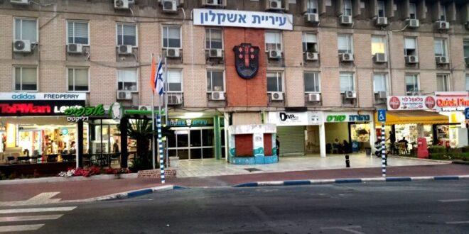 עיריית אשקלון: בוטלו הלימודים מחר בכל מוסדות החינוך בעיר
