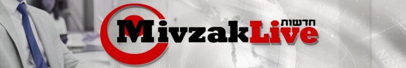 חדשות MivzakLive