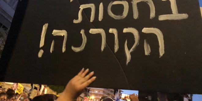המשטרה: נאפשר חופש מחאה, אך לא הפרעה שתסכן את בריאות הציבור