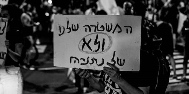 """הדגלים השחורים: """"גנץ, אל תהיה הפרוייקטור לחיסול הדמוקרטיה"""""""