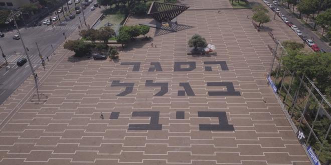 כתובת ענק בכיכר רבין: הסגר בגלל ביבי