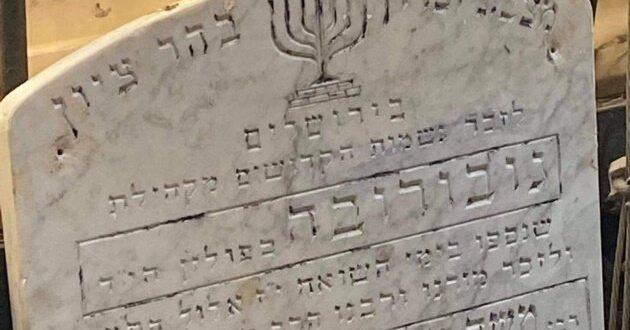 מצבת זכרון לקדושי השואה נמצאה בחניון בתל אביב
