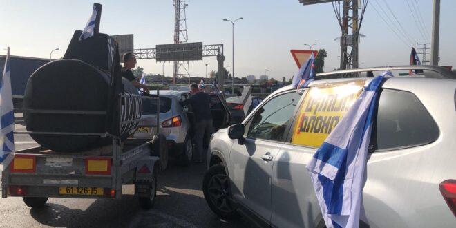 """התנועה לאיכות השלטון מוחה בשיירת רכבים על איסור הפגנות מעבר לק""""מ"""