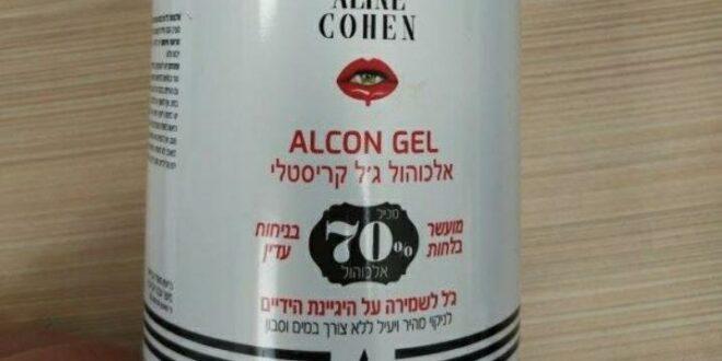 """משרד הבריאות: לא לרכוש ג'ל חיטוי של """"אלין כהן – אלכוהול ג'ל קריסטלי"""""""