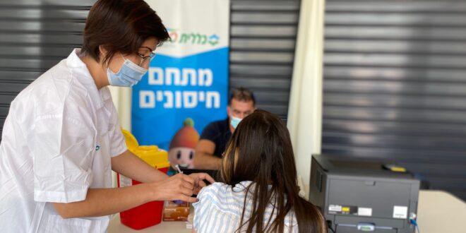 קופת חולים כללית תחל לחסן החל ממחר צעירים בגילאי 17-18