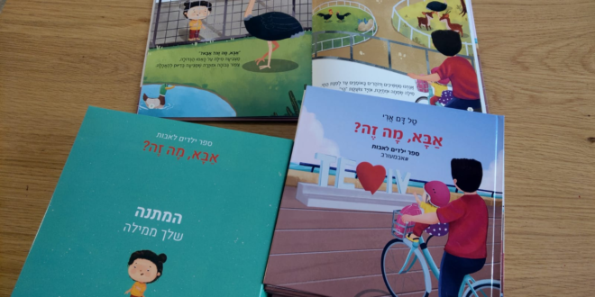 הספר שיוצר זמן איכות וכיף עם הילדים לאבות בשנת 2021