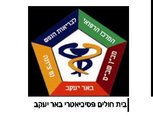 בית חולים פסיכיאטרי באר יעקב