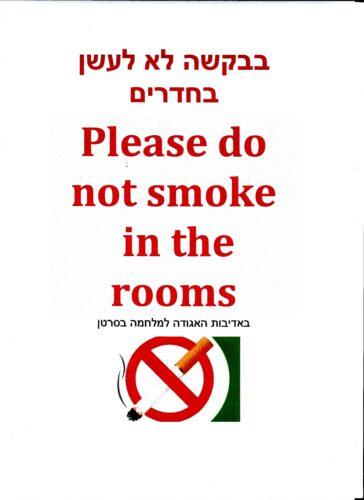 לא לעשן.jpg