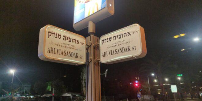 """4 קטינים נחקרו בחשד ששינו את שמם של רחובות בת""""א לשמו של אהוביה סנדק"""