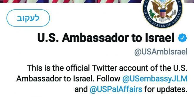 """נלחצו? הגדרת תפקיד שגריר ארה""""ב בישראל שונה חזרה בטוויטר"""