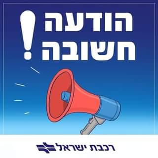 """Ist möglicherweise ein Bild von Text """"הודעה חשובה ישראל ררבת"""""""