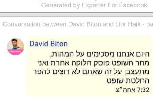 """ד""""ר דוד ביטון"""