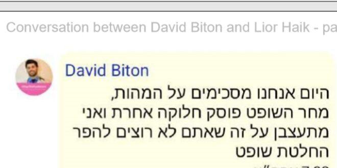 """ספאם: האם ד""""ר דוד ביטון מסוגל להיות תובע ייצוגי ?"""