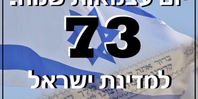 ערב יום העצמאות ה-73: בישראל חיים 9.3 מיליון נפשות