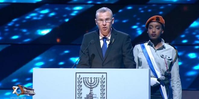 """יו""""ר הכנסת בטקס הדלקת המשואות: עם ישראל חי וקים בארץ התנ""""ך"""