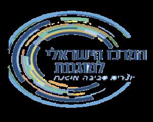 המרכז הישראלי למוגנות