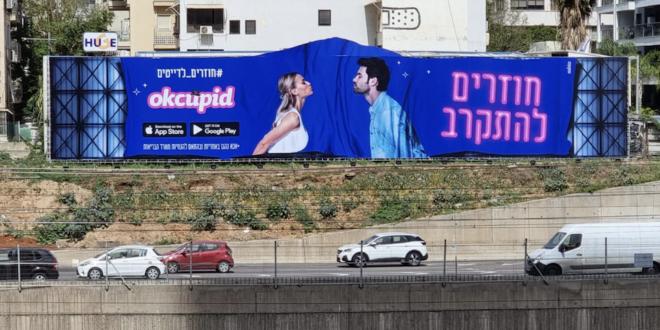 הקמפיין החדש של OkCupid רוצה להחזיר אתכם לדייטינג פנים אל פנים