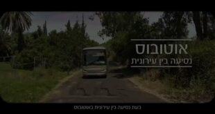 הנחיות לנוסעים באוטובוס: בזמן הישמע אזעקה/קבלת התרעה על...