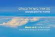 מזג האוויר: 2021-06-23 16:10:00