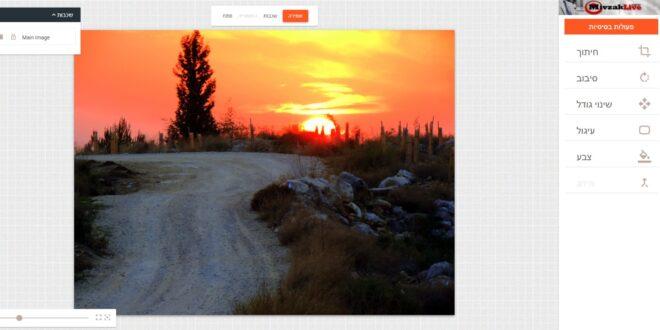 עריכת תמונות אונליין בחינם – קל, פשוט, נוח ומאוד שימושי
