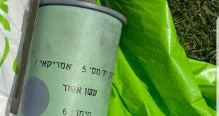 נעצר חשוד בהחזקת רימון בבית וגן בירושלים