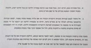 נציב כבאות והצלה לישראל הוציא צו האוסר על ...
