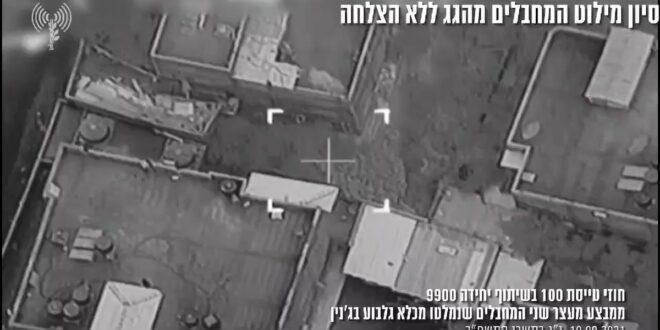 תיעוד מהאוויר: כך נראתה הפעילות הלילית בג'נין במעצר שני המחבלים