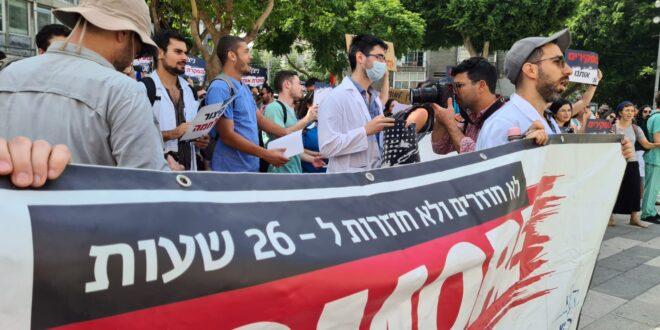 מחאת המתמחים: עשרות סטודנטים מפגינים ברחבת הסנימטק בתל אביב