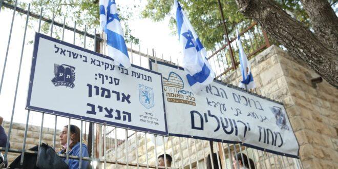 נחנך סניף בני עקיבא חדש בשכונת ארמון הנציב בירושלים