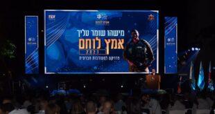 """""""אמץ לוחם"""": אירוע הוקרה למיזם התקיים בקריה בתל אביב במעמד הרמטכ""""ל"""